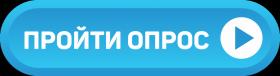 Всероссийский интернет-опрос о качестве питания в организациях